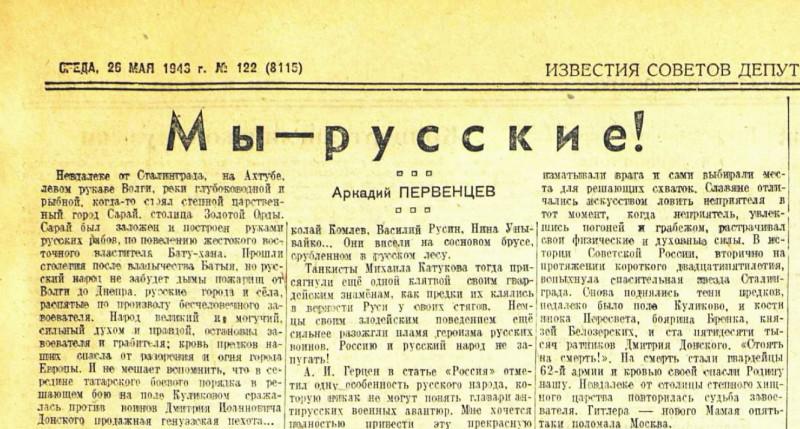«Известия», 26 мая 1943 года