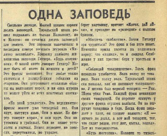 «Красная звезда», 17 сентября 1942 года