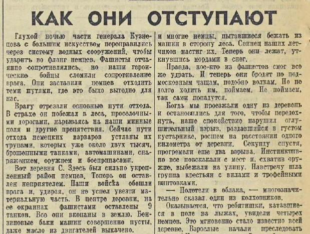 «Красная звезда», 11 декабря 1941 года