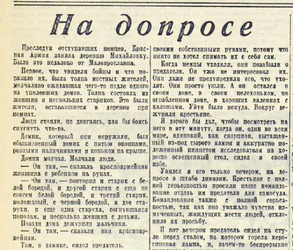 «Известия», 11 января 1942 года