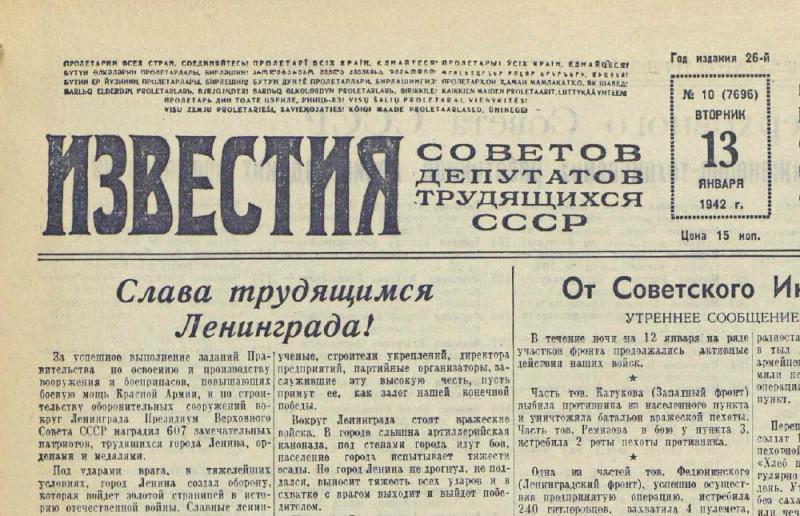 «Известия», 13 января 1942 года