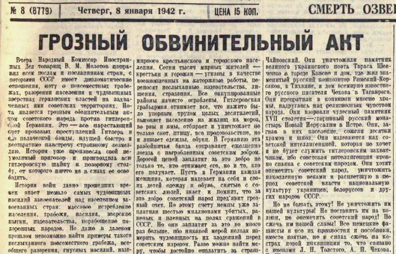 «Правда», 8 января 1942 года