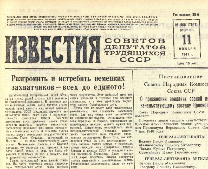 «Известия», 11 ноября 1941 года