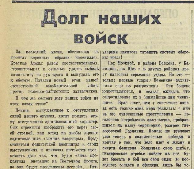 «Красная звезда», 11 января 1942 года