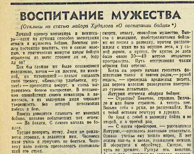 «Красная звезда», 11 января 1942 годаа