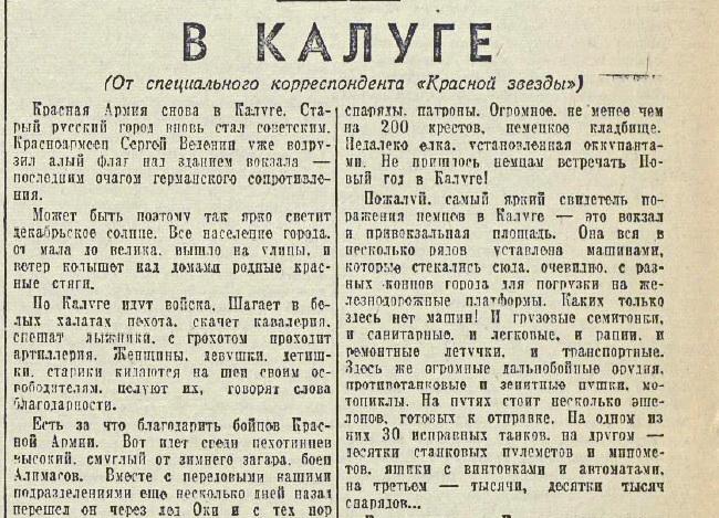 «Красная звезда», 1 января 1942 года