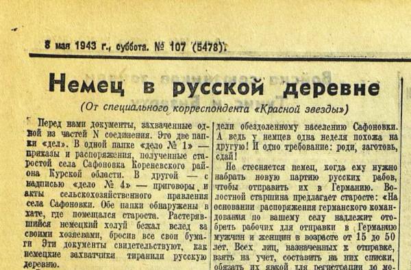 «Красная звезда», 8 мая 1943 года