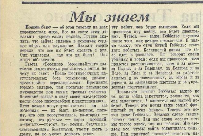 «Красная звезда», 17 января 1942 года