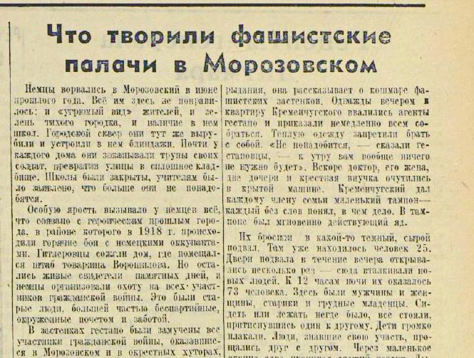 «Красная звезда», 16 января 1943 года