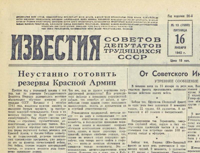 «Известия», 16 января 1942 года