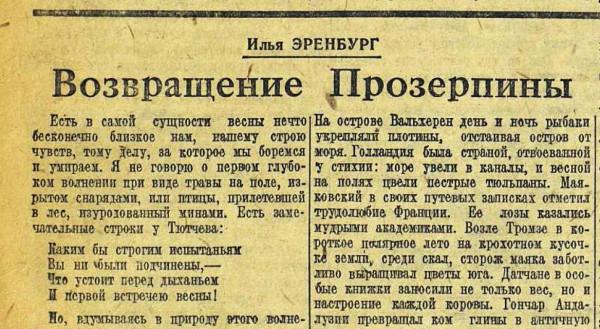 «Красная звезда», 1 мая 1943 года