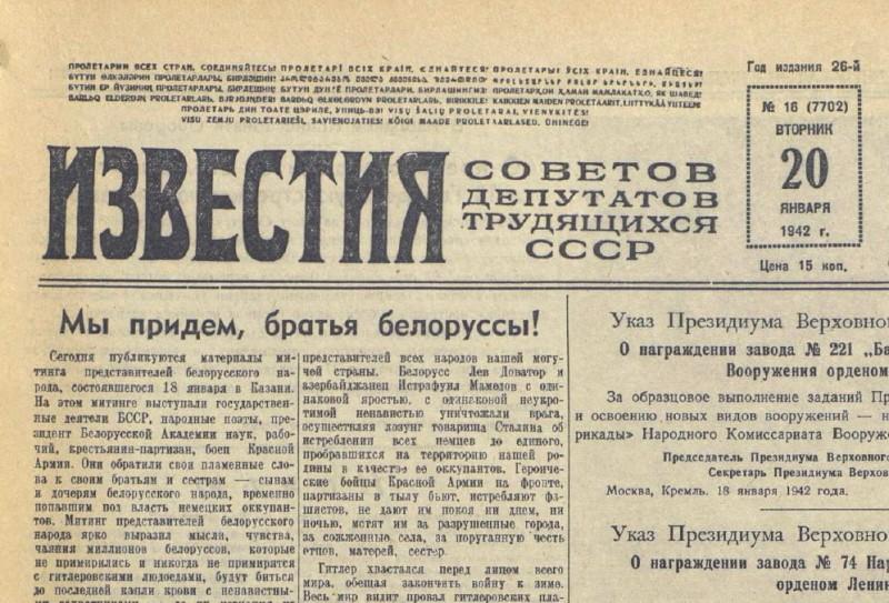 «Известия», 20 января 1942 года