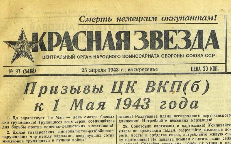 «Красная звезда», 25 апреля 1943 года