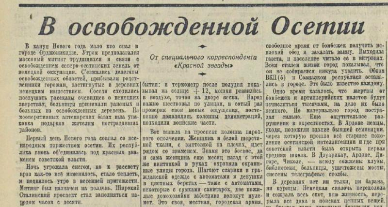 «Красная звезда», 8 января 1943 года