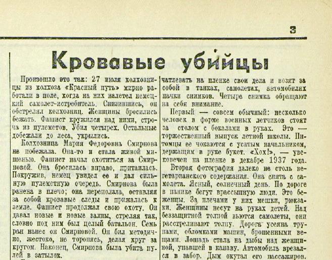 «Красная звезда», 14 августа 1941 года,