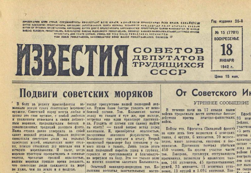 «Известия», 18 января 1942 года