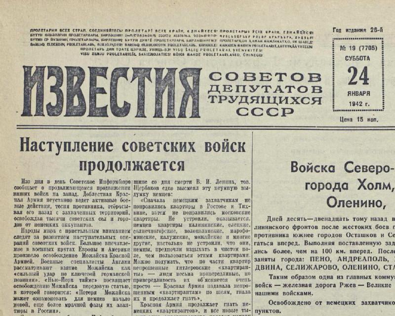 «Известия», 24 января 1942 года