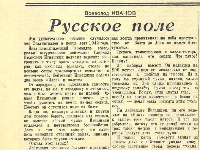 «Известия», 16 января 1943 года