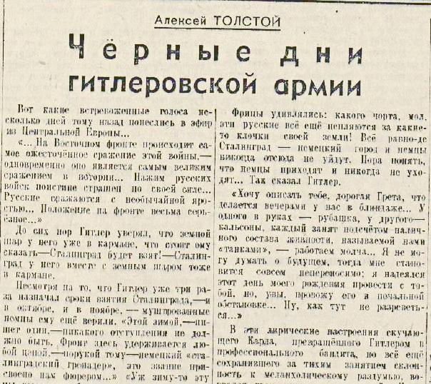 «Известия», 28 января 1943 года