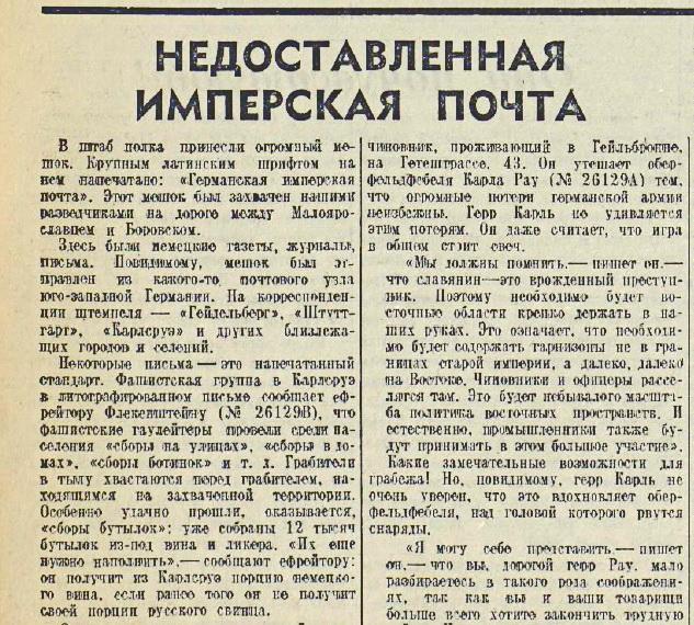 «Красная звезда», 28 января 1942 года