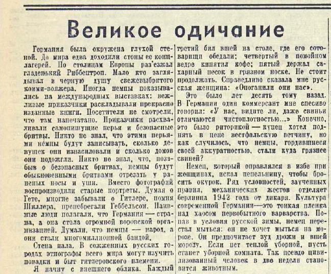 «Известия», 29 января 1942 года