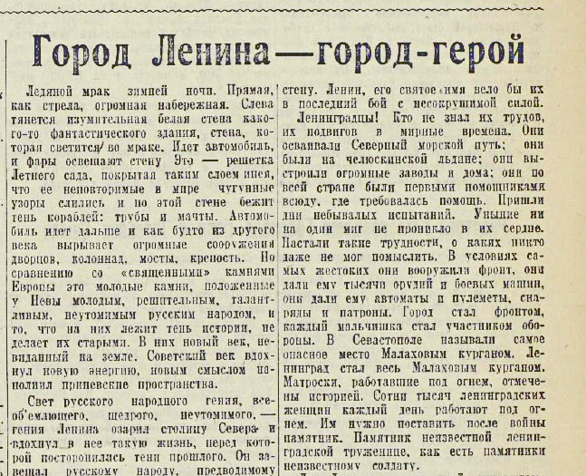 «Известия», 21 января 1942 года