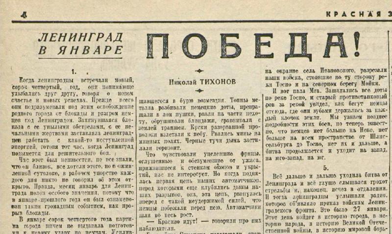 «Красная звезда», 30 января 1944 года