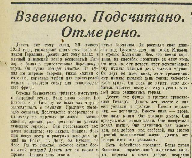 «Красная звезда», 30 января 1943 года