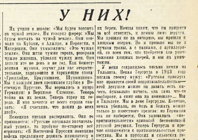 «Красная звезда», 22 января 1945 года