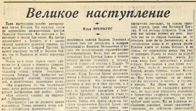«Красная звезда», 26 января 1945 года