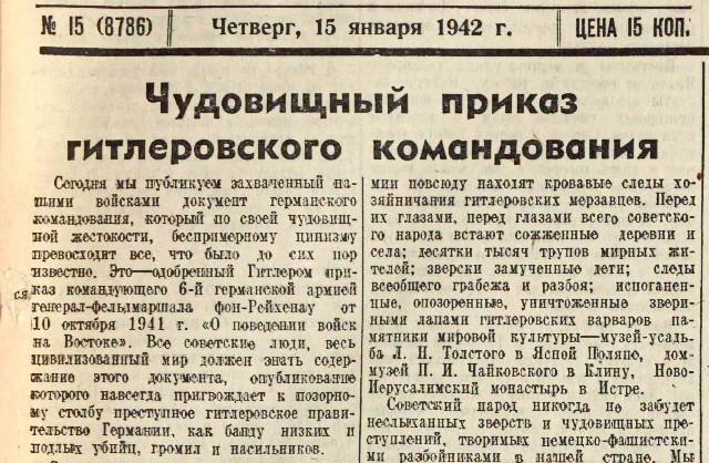 «Правда», 15 января 1942 года