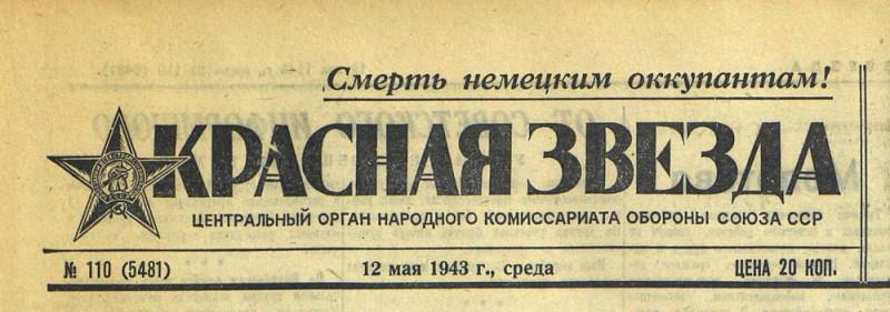 «Красная звезда», 12 мая 1943 года