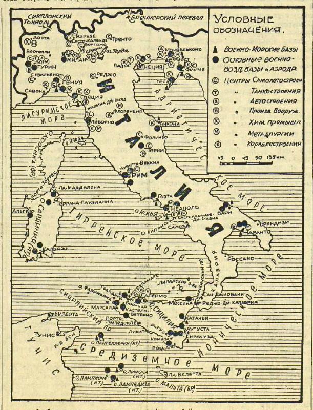 Военные объекты фашистской Италии