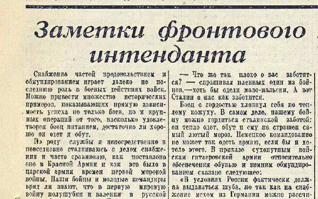 «Красная звезда», 4 февраля 1942 года