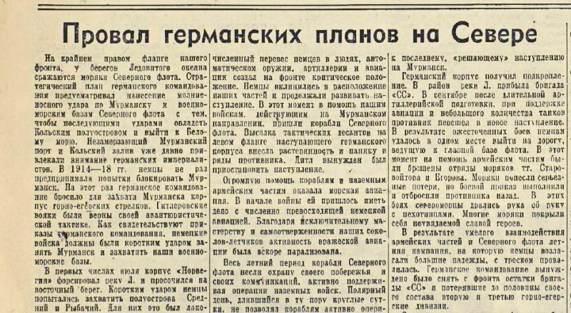 «Известия», 26 декабря 1941 года