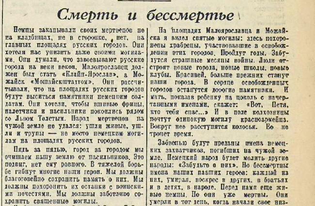 «Красная звезда», 31 января 1942 года