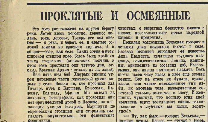 «Красная звезда», 26 декабря 1941 года