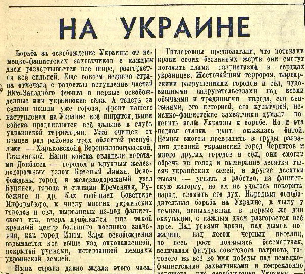 «Красная звезда», 6 февраля 1943 года