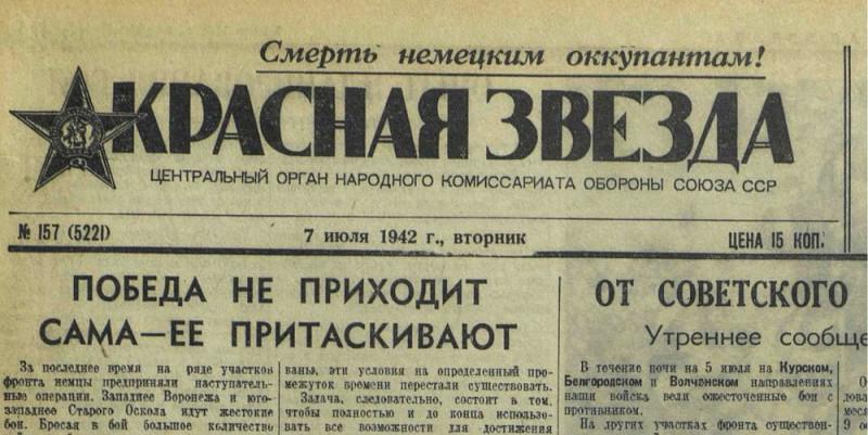 «Красная звезда», 7 июля 1942 года