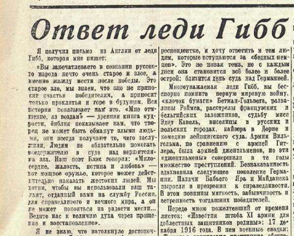«Красная звезда», 15 октября 1944 года