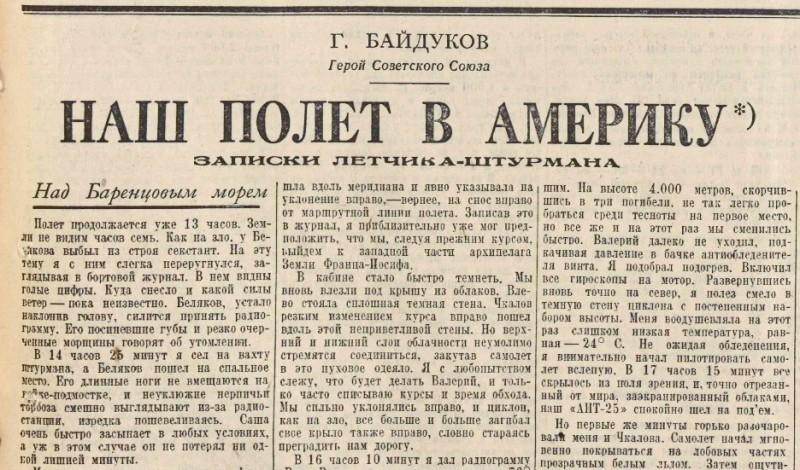 «Правда», 18 июля 1937 года