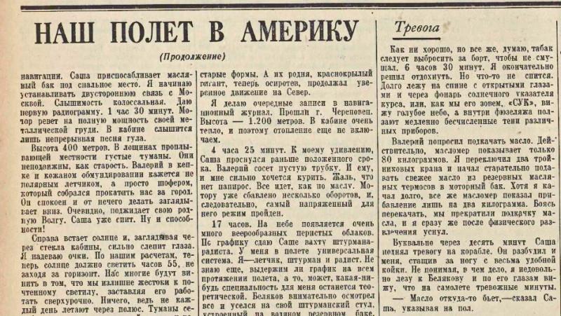 «Правда», 17 июля 1937 года
