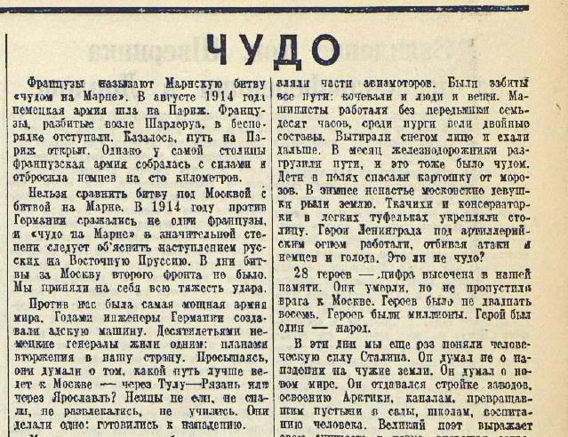 «Красная звезда», 8 февраля 1942 года