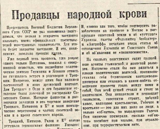 «Правда», 24 января 1937 года