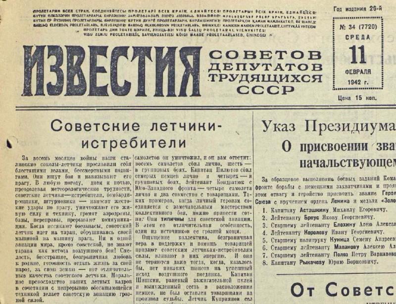 «Известия», 11 февраля 1942 года