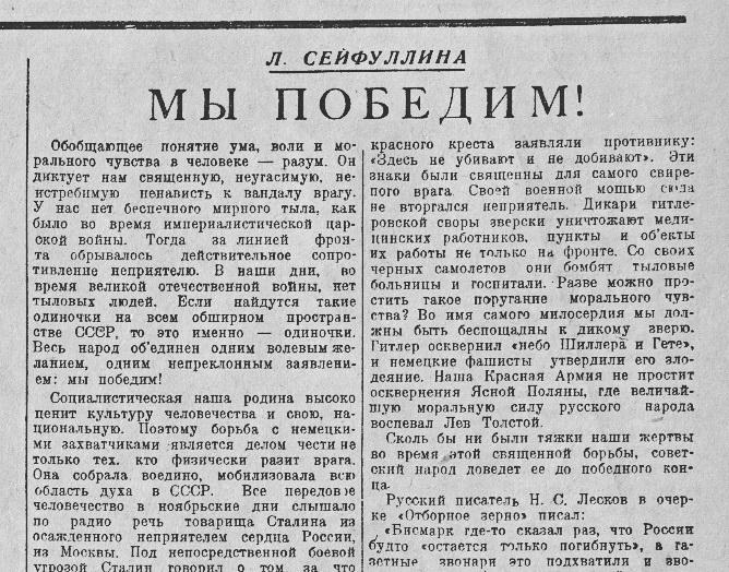 «Литература и искусство», 14 февраля 1942 года