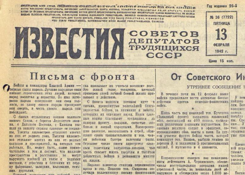 «Известия», 13 февраля 1942 года