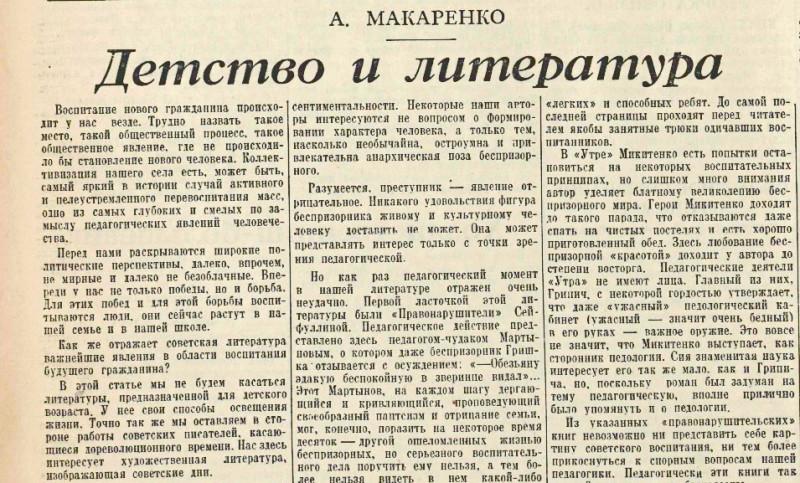 «Правда», 4 июля 1937 года