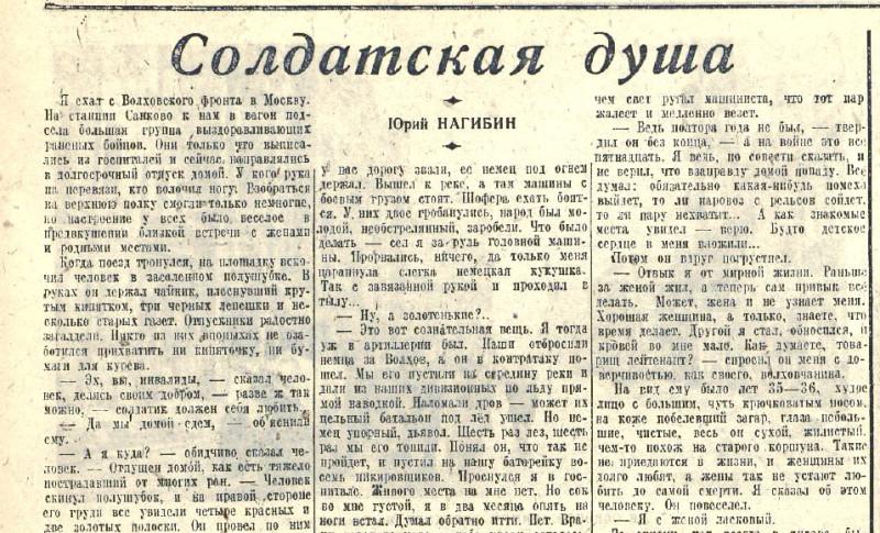 «Красная звезда», 19 февраля 1943 года
