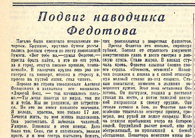 «Известия», 20 февраля 1942 года